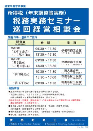 表_税務事務セミナー-01