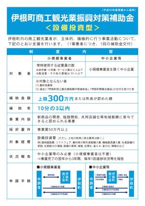 補助金チラシ_設備投資型