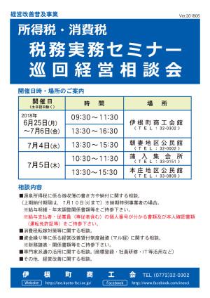 税務実務セミナー2018-6月