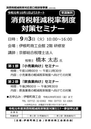 軽減税率対策セミナーチラシ(伊根町商工会)