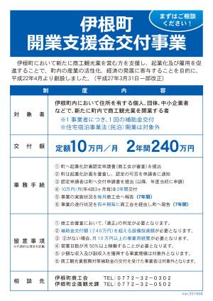 裏_開業支援金-01