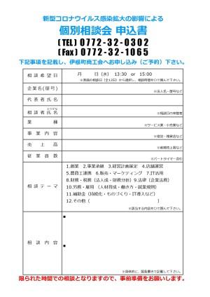 裏面_個別相談会202007-12