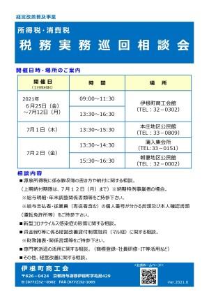 税務実務セミナー(上期)_page-0001